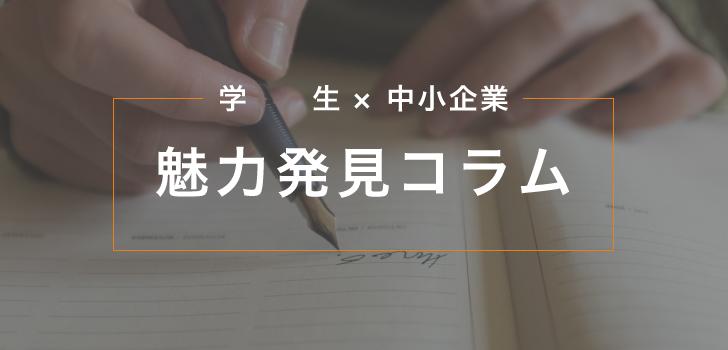 学生×中小企業 魅力発見コラム